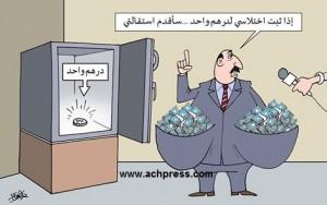 الفساد المغربي