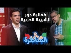 حمزة ومهدي ..و «دور الشبيبة الحزبية في الساحة السياسية»