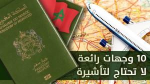 10 وجهات رائعة يمكن للمغاربة زيارتها دون الفيزا