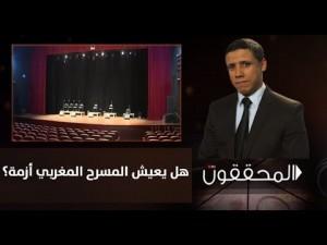 أزمة المسرح المغربي