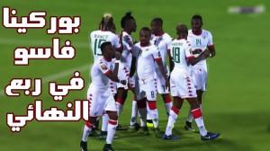 أهداف مباراة بوركينا فاسو 2 – 0 غينيا بيساو