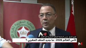 لقجع يكشف جديد الملف المغربي لكأس العالم 2026